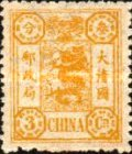 [The 60th Anniversary of Tsz'e Hsi - The Empress Dowager. See also No. 13a-21a, Typ E1]