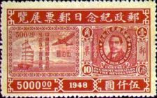 [Stamp Exhibition - The 70th Anniversary of the First Stamp Issue. Gumless, Typ ED]