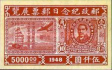 [Stamp Exhibition - The 70th Anniversary of the First Stamp Issue. Gumless, Typ ED1]