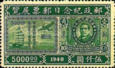 [Stamp Exhibition - The 70th Anniversary of the First Stamp Issue. Gumless, Typ ED2]