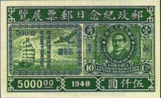 [Stamp Exhibition - The 70th Anniversary of the First Stamp Issue. Gumless, Typ ED3]