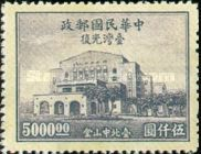 [The 3rd Taiwan Retocession Day, Typ EE]
