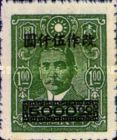 [Previous Issued Stamps Surcharged, Typ EG]
