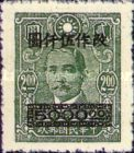 [Previous Issued Stamps Surcharged, Typ EG2]