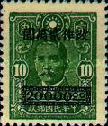 [Previous Issued Stamps Surcharged, Typ EG4]