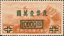 [Airmail - Airplane over Great Wall of China - Previous Issued Stamps Surcharged, Typ EH]