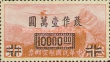 [Airmail - Airplane over Great Wall of China - Previous Issued Stamps Surcharged, Typ EH1]