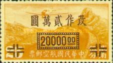[Airmail - Airplane over Great Wall of China - Previous Issued Stamps Surcharged, Typ EH2]