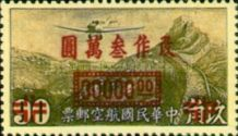 [Airmail - Airplane over Great Wall of China - Previous Issued Stamps Surcharged, Typ EH3]