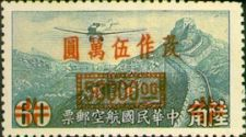 [Airmail - Airplane over Great Wall of China - Previous Issued Stamps Surcharged, Typ EH4]