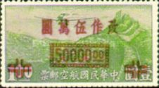 [Airmail - Airplane over Great Wall of China - Previous Issued Stamps Surcharged, Typ EH5]