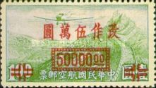 [Airmail - Airplane over Great Wall of China - Previous Issued Stamps Surcharged, Typ EH6]