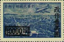 [Airmail - No. 753 Surcharged, Typ EI]