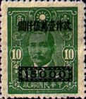 [Previous Issued Stamps Surcharged, Typ EN]