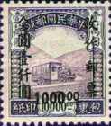 [Parcel Post Stamps Surcharged, Typ EP2]