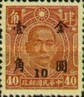 [Surcharged 10 Cents in Gold Yuan, Typ EQ13]
