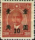 [Surcharged 10 Cents in Gold Yuan, Typ EQ17]