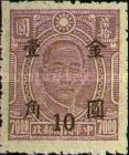 [Surcharged 10 Cents in Gold Yuan, Typ EQ20]