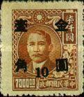 [Surcharged 10 Cents in Gold Yuan, Typ EQ21]