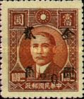 [Surcharged 20 Cents in Gold Yuan, Typ EQ27]