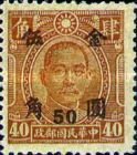 [Surcharged 50 Cents in Gold Yuan, Typ EQ33]