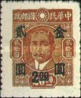 [Surcharged 1-8$ in Gold Yuan, Typ EQ47]