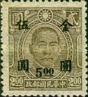 [Surcharged 1-8$ in Gold Yuan, Typ EQ50]