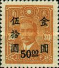 [Surcharged 10-100$ in Gold Yuan, Typ EQ59]