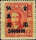 [Surcharged 20000-200000$ in Gold Yuan, Typ EQ65]