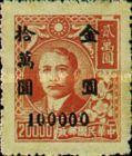 [Surcharged 20000-200000$ in Gold Yuan, Typ EQ67]