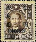 [Surcharged 20000-200000$ in Gold Yuan, Typ EQ68]