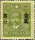 [Surcharged ½-5 Cents in Gold Yuan, Typ EQ7]