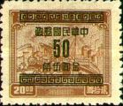 [Revenue Stamps Surcharged - No. 1053-1056: Vertical Stroke in Lower Right Corner. Gumless, Typ ES]
