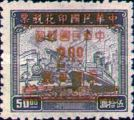 [Revenue Stamps Surcharged - No. 1053-1056: Vertical Stroke in Lower Right Corner. Gumless, Typ ES1]