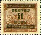 [Revenue Stamps Surcharged - No Stroke in Lower Right Corner. Gumless, Typ ES13]