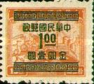 [Revenue Stamps Surcharged - No Stroke in Lower Right Corner. Gumless, Typ ES14]