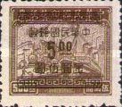 [Revenue Stamps Surcharged - No Stroke in Lower Right Corner. Gumless, Typ ES15]