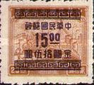 [Revenue Stamps Surcharged - No Stroke in Lower Right Corner. Gumless, Typ ES17]