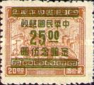 [Revenue Stamps Surcharged - No Stroke in Lower Right Corner. Gumless, Typ ES18]