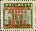 [Revenue Stamps Surcharged - Projection on Left Column Below Ornament, Typ ES24]