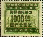 [Revenue Stamps Surcharged - Projection on Left Column Below Ornament, Typ ES25]