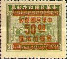 [Revenue Stamps Surcharged - As Previous, Without Projection, Typ ES27]