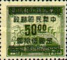 [Revenue Stamps Surcharged - Gumless, Typ ES29]