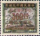 [Revenue Stamps Surcharged - No. 1053-1056: Vertical Stroke in Lower Right Corner. Gumless, Typ ES3]