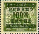 [Revenue Stamps Surcharged - Gumless, Typ ES30]