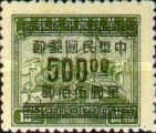 [Revenue Stamps Surcharged - Gumless, Typ ES31]