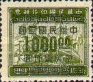 [Revenue Stamps Surcharged - Gumless, Typ ES32]