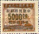 [Revenue Stamps Surcharged - Gumless, Typ ES33]