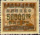 [Revenue Stamps Surcharged - Gumless, Typ ES35]