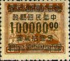 [Revenue Stamps Surcharged - Gumless, Typ ES36]